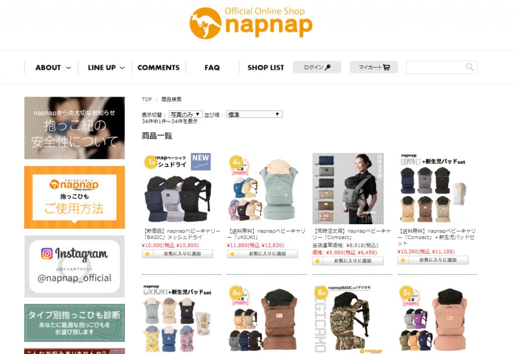 napnap公式オンラインショップ