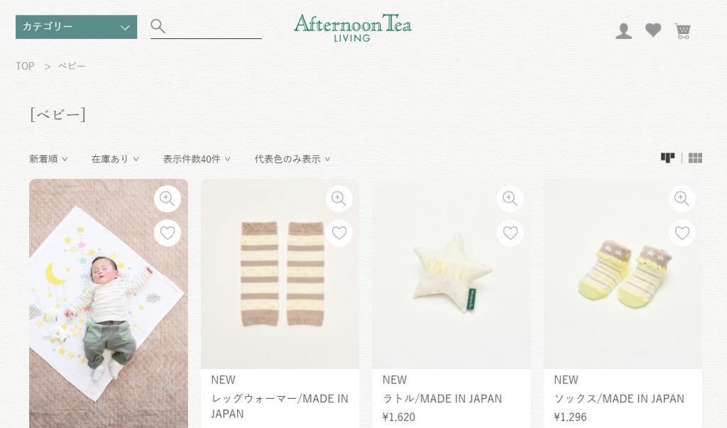 Afternoon Teaオンラインショップ