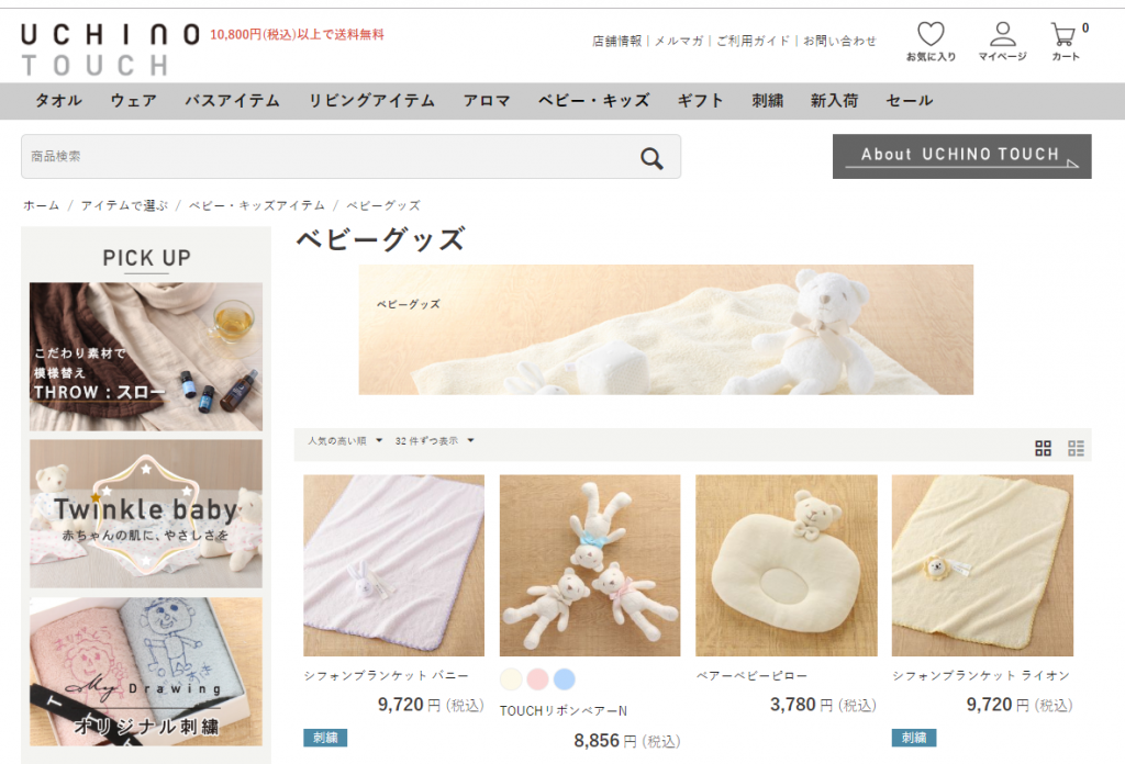 UCHINO TOUCH WEB SHOP
