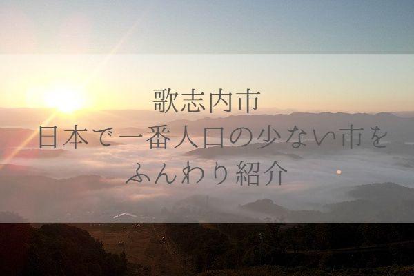 歌志内市 -日本で一番人口の少ない市をふんわり紹介