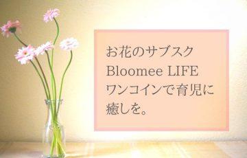 お花のサブスク Bloomee LIFE ワンコインで育児に癒しを。