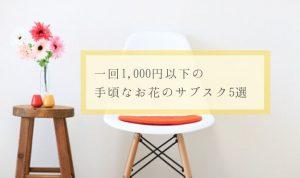 一回1,000円以下の手頃なお花のサブスク5選