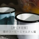 【愛しき日常】 朝のコーヒーじゃんけん編