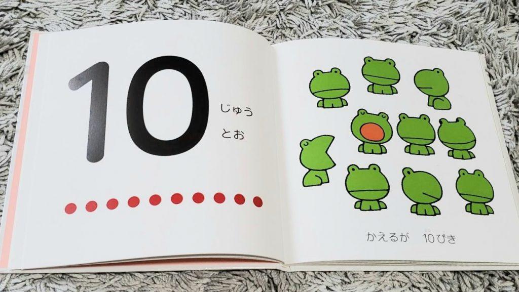 1歳7か月ハマっている本