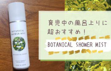 育児中の風呂上りに 超おすすめ! BOTANICAL SHOWER MIST