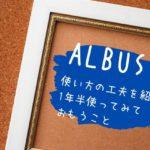 ALBUSの使い方の工夫を紹介-1年半使ってみておもうこと